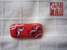 他の写真1: 歌舞伎風*隈取散らしの帯留め(赤)