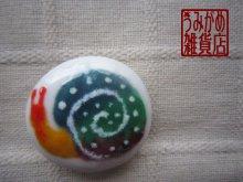 他の写真2: 琉球紅型風*かたつむりの帯留め