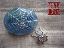 他の写真2: 蜘蛛の巣に銀色蜘蛛の帯留め(水色・楕円形)