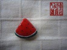 他の写真1: すいかの帯留め(三角カット)