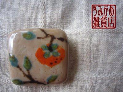 画像2: 薄茶に柿の木の帯留め