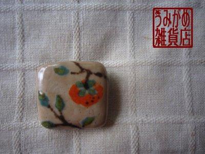 画像1: 薄茶に柿の木の帯留め
