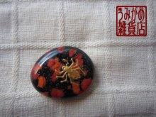 他の写真1: 蜘蛛の帯留め(黒&オレンジ*変形楕円)