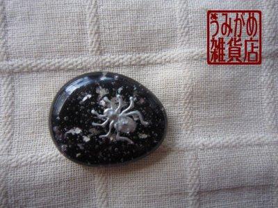 画像1: 蜘蛛の帯留め(黒&銀色*変形楕円)