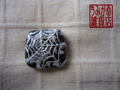 画像1: 蜘蛛の巣の帯留め(黒&白*スクエア)